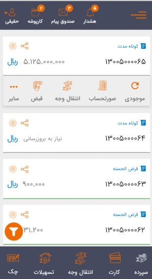 mobile-bank-1